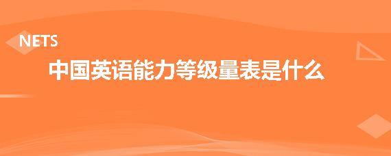中国英语能力等级量表是什么
