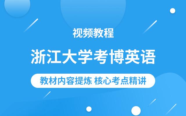 浙江大学考博英语视频课程