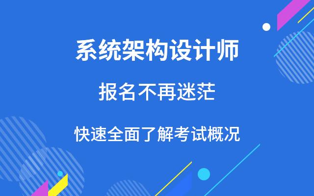 軟考報名不再迷茫(系統架構設計師篇)