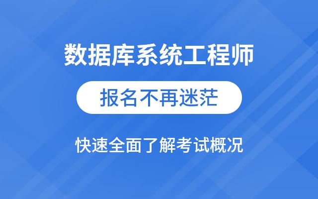 軟考報名不再迷茫(數據庫系統工程師篇)