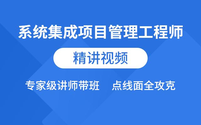 系统集成项目管理工程师考试精讲班视频教程(讲师:马小军)