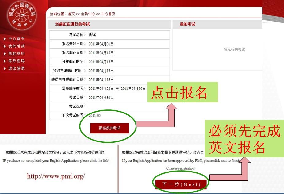 PMP<sup>®</sup>中文报名流程-报名.jpg